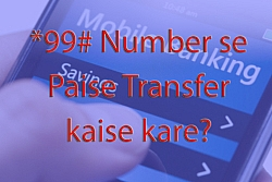 *99#Number se Paise Transfer kaise kare? How to use USSD-based mobile banking?