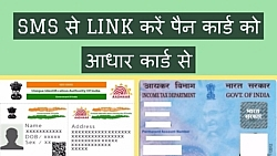 SMS se pan card to aadhar card se kaise link kare